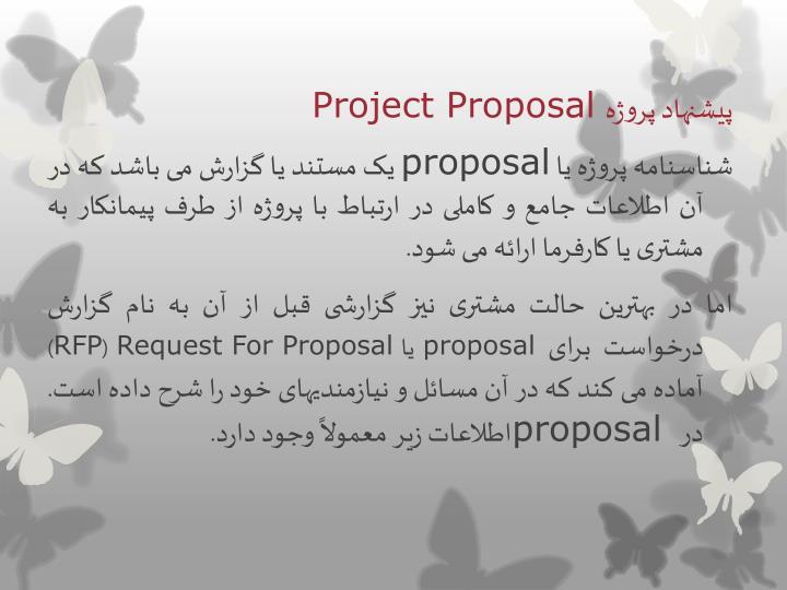 پیشنهاد پروژه