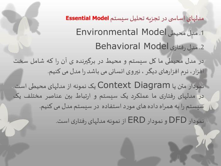 مدلهای اساسی در تجزیه تحلیل