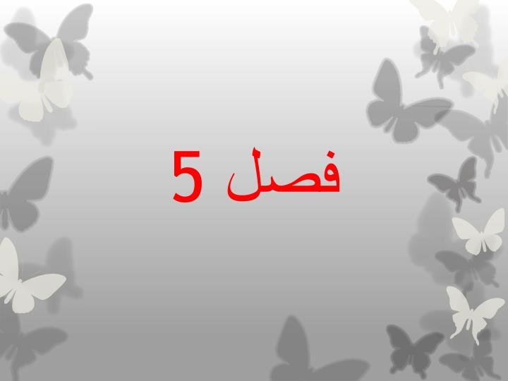فصل 5