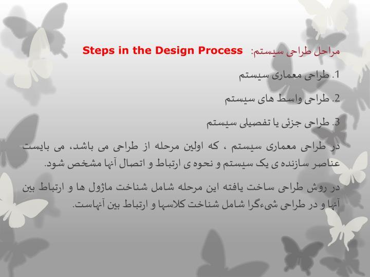 مراحل طراحی سیستم: