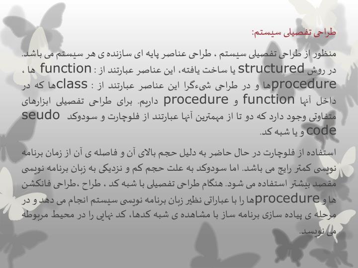 طراحی تفصیلی سیستم: