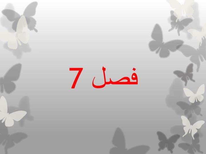 فصل 7