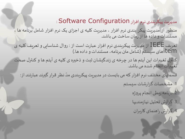 مدیریت پیکربندی نرم افزار