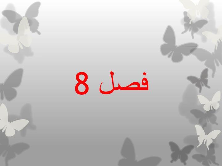 فصل 8