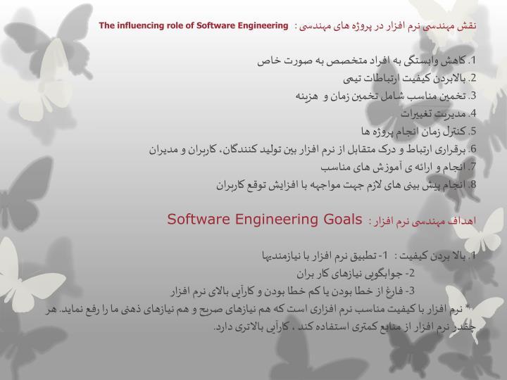 نقش مهندسی نرم افزار در پروژه های مهندسی :