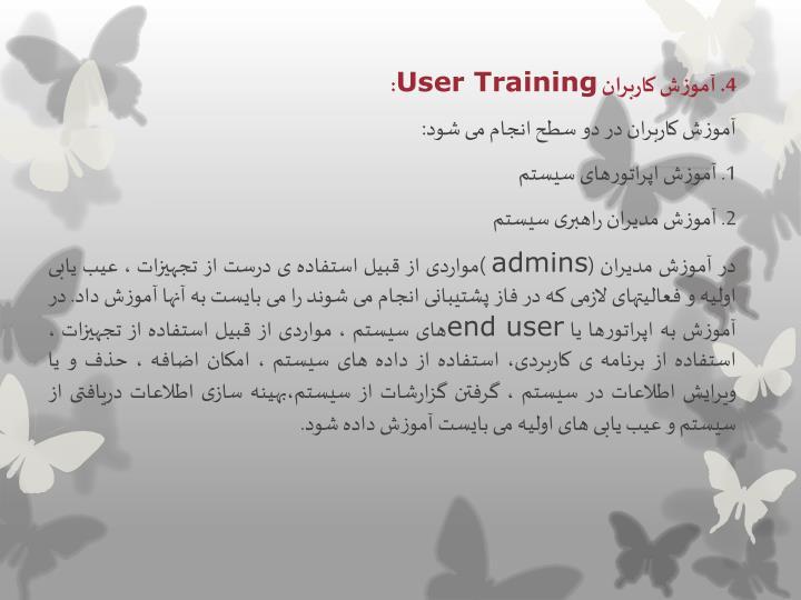 4. آموزش کاربران