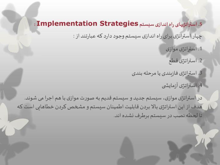 5. استراتژیهای راه اندازی سیستم