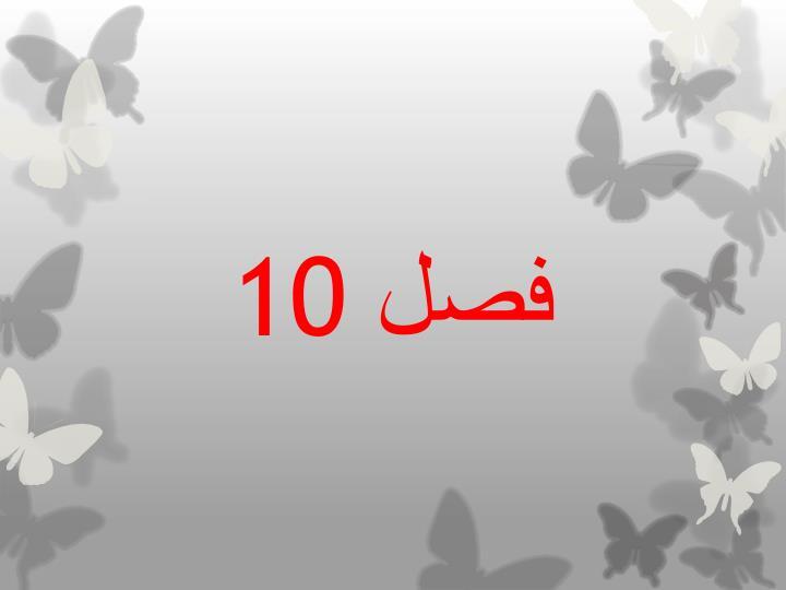 فصل 10