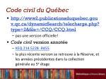 code civil du qu bec1
