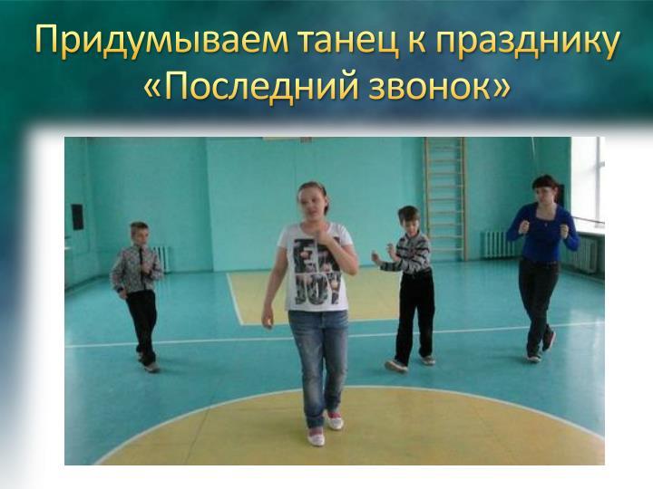 Придумываем танец к празднику «Последний звонок»