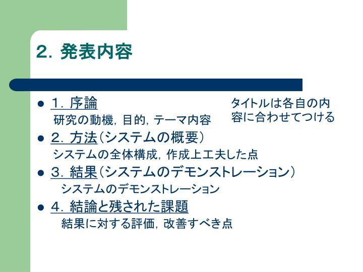 2.発表内容