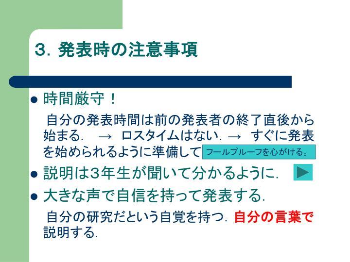 3.発表時の注意事項