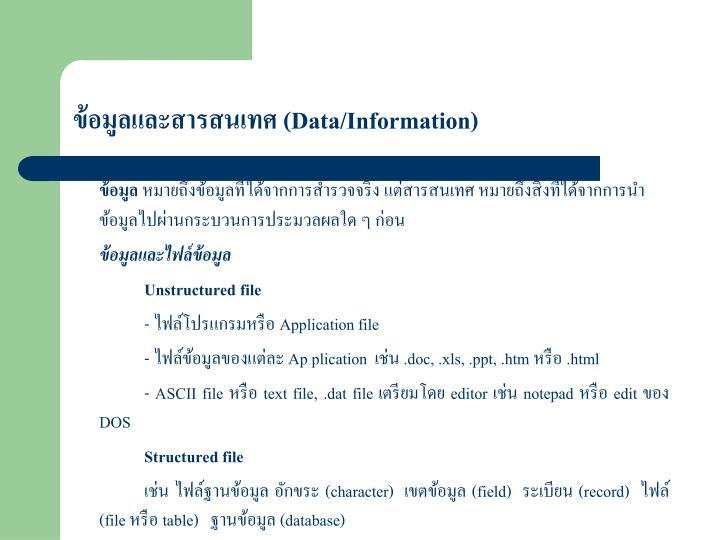 ข้อมูลและสารสนเทศ (Data/Information)