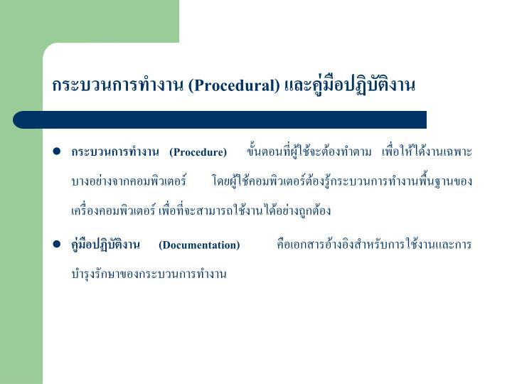 กระบวนการทำงาน (Procedural) และคู่มือปฏิบัติงาน