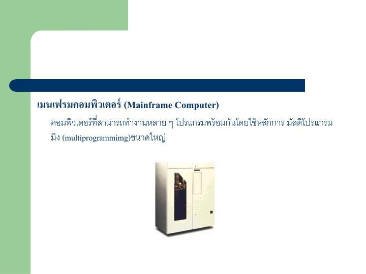 เมนเฟรมคอมพิวเตอร์ (