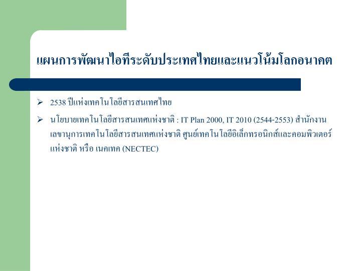 แผนการพัฒนาไอทีระดับประเทศไทยและแนวโน้มโลกอนาคต