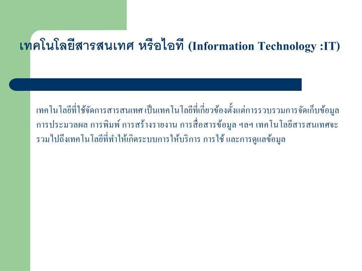 เทคโนโลยีสารสนเทศ หรือไอที (Information Technology...