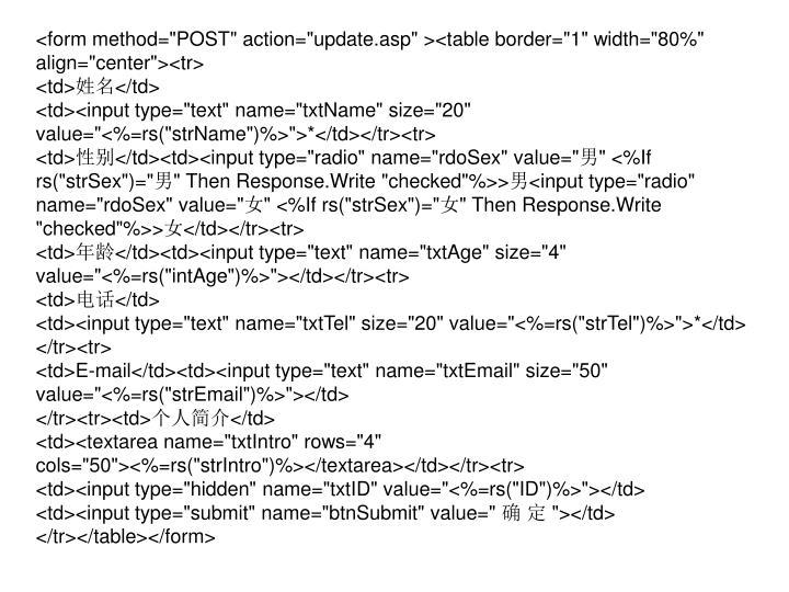"<form method=""POST"" action=""update.asp"" ><table border=""1"" width=""80%"" align=""center""><tr>"