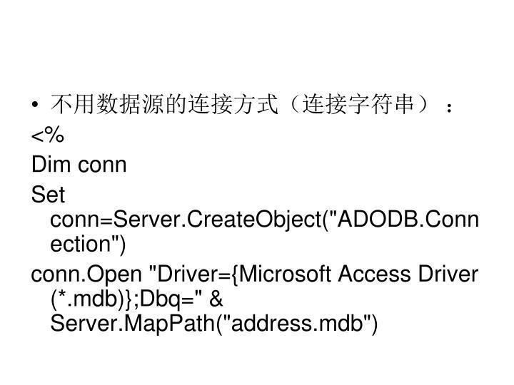 不用数据源的连接方式(连接字符串) :
