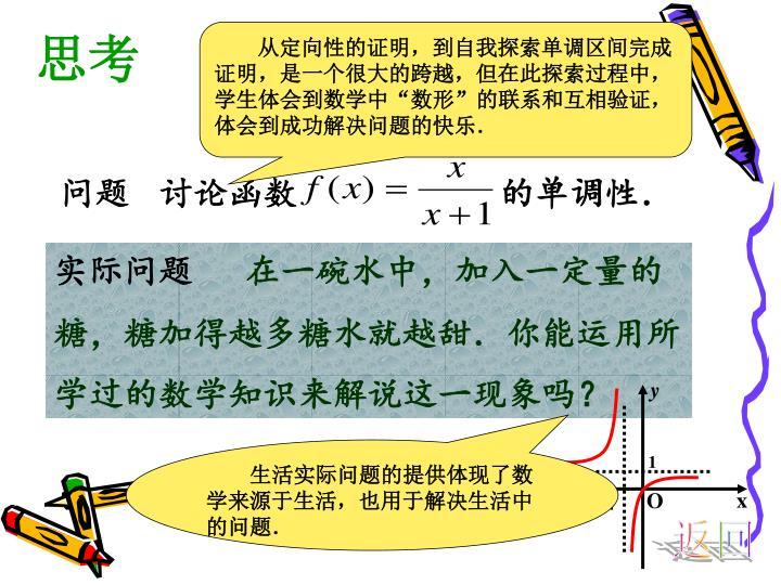 问题   讨论函数                     的单调性.