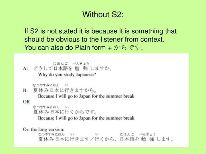 Without S2: