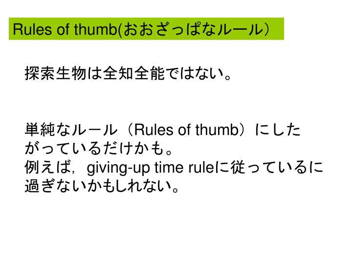 Rules of thumb(