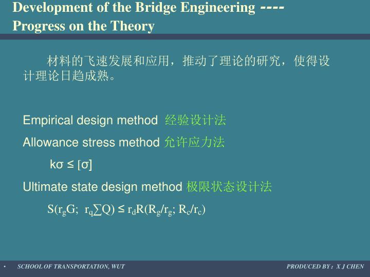 Development of the Bridge Engineering