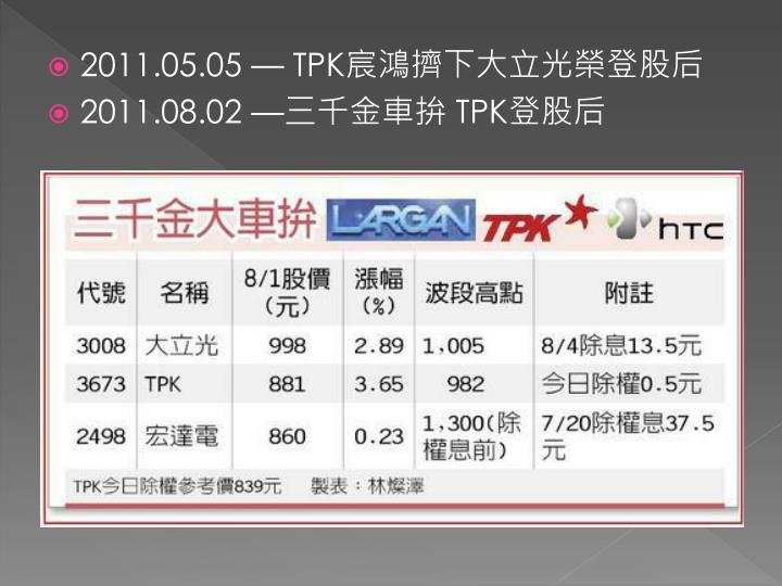 2011.05.05 — TPK宸鴻擠下大立光榮登股