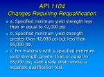 api 1104 changes requiring requalification1