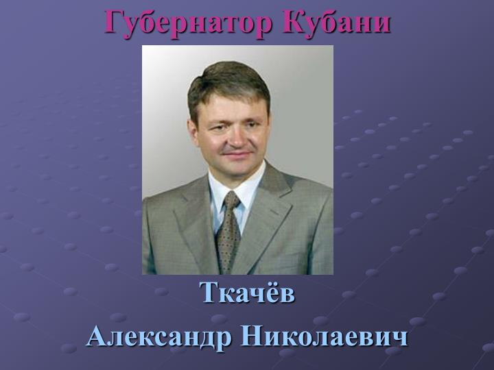 Губернатор Кубани