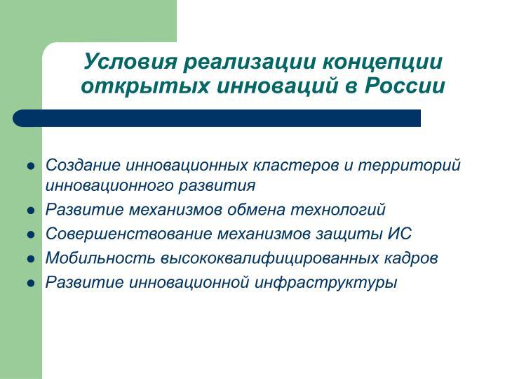 Условия реализации концепции открытых инноваций в России