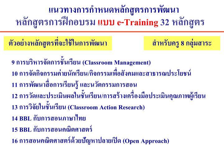 แนวทางการกำหนดหลักสูตรการพัฒนา