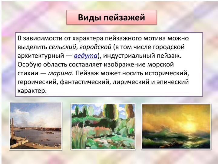 Виды пейзажей