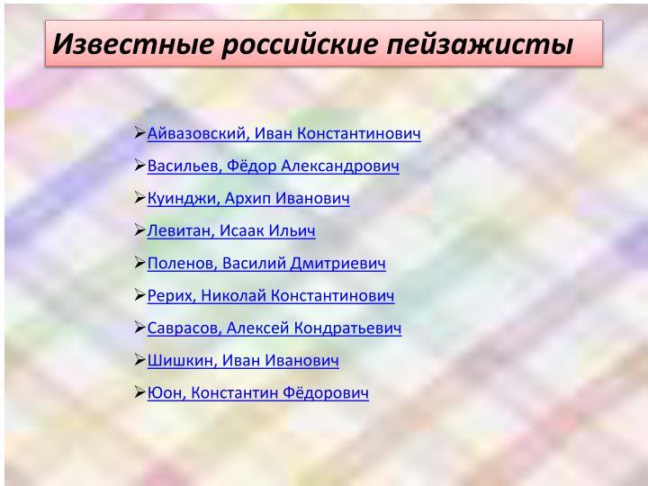 Известные российские пейзажисты