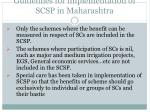 guidelines for implementation of scsp in maharashtra