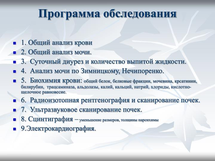 Программа обследования