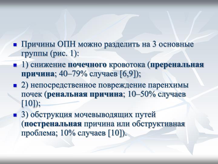 Причины ОПН можно разделить на 3 основные группы (рис. 1):