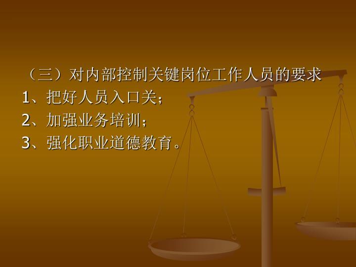 (三)对内部控制关键岗位工作人员的要求