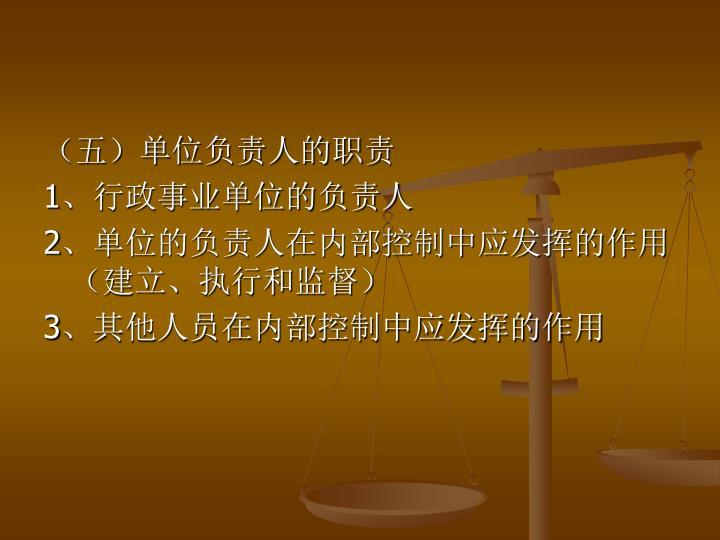 (五)单位负责人的职责