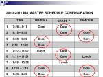 2010 2011 ms master schedule configuration