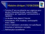 histoire clinique 15 06 2008