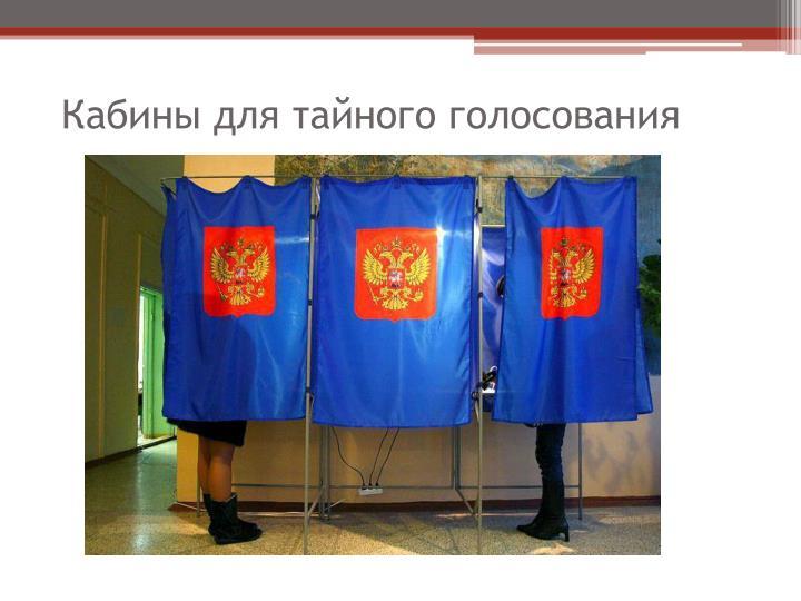 Кабины для тайного голосования
