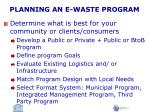 planning an e waste program