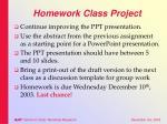 homework class project