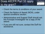 does 40cfr part 33 apply to my grant