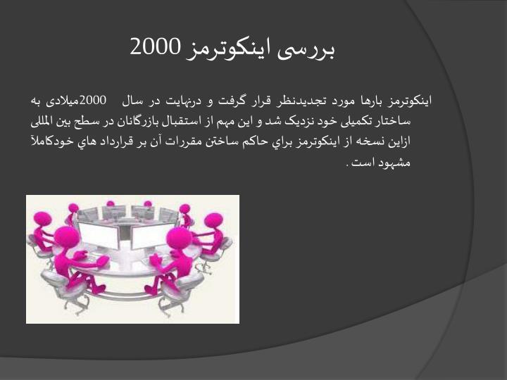 بررسی اینکوترمز 2000