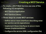 creating a wcf service1
