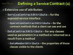 defining a service contract 2