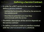 defining a service contract