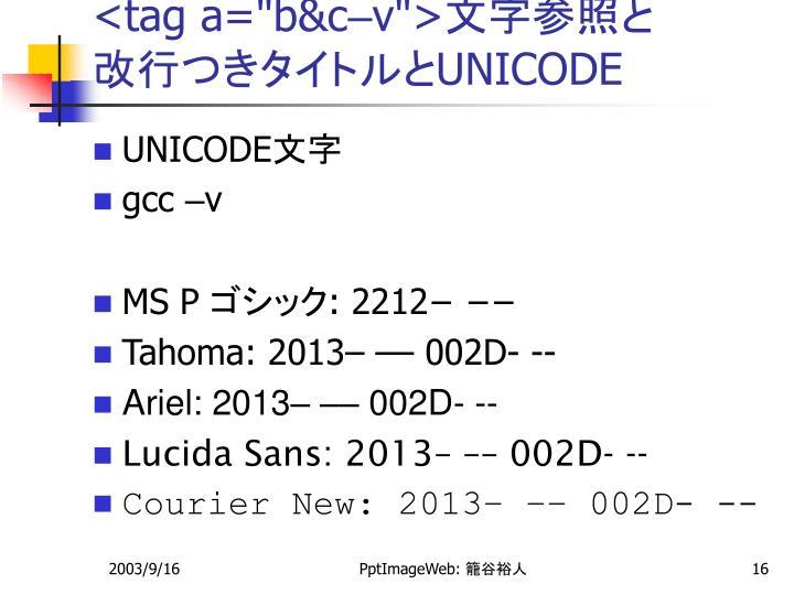 """<tag a=""""b&c"""